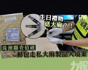 珠澳聯查偵破郵包走私大麻製品入境案