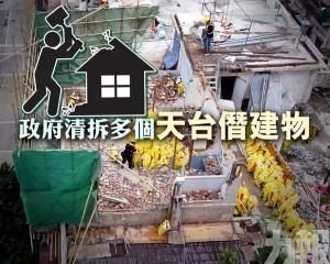 政府清拆多個天台僭建物