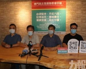 民聯會:六四燭光晚會將移至室內網上直播