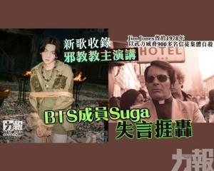 BTS成員Suga失言捱轟