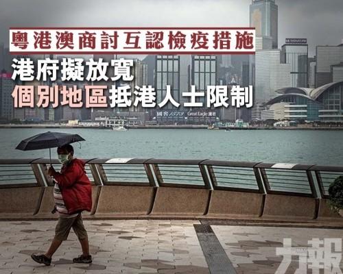 港府擬放寬個別地區抵港人士限制