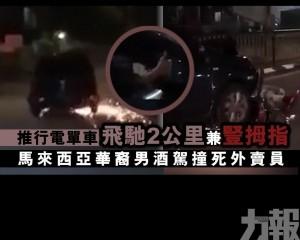 馬來西亞華裔男酒駕撞死外賣員