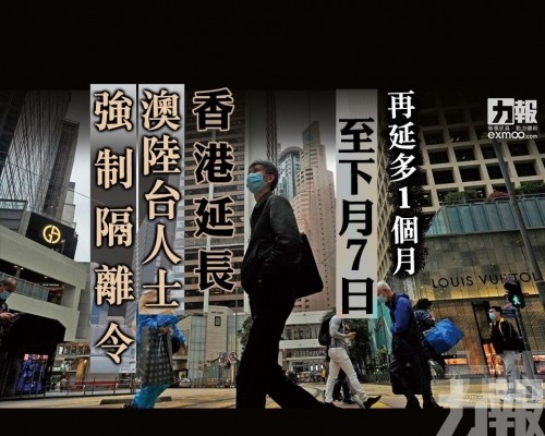 香港延長澳陸台人士強制隔離令
