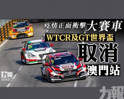WTCR及GT世界盃取消澳門站