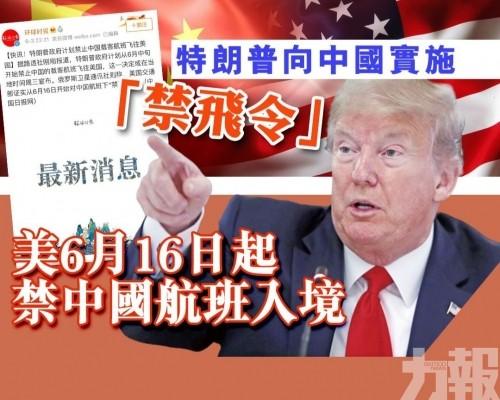 美6月16日起禁中國航班入境