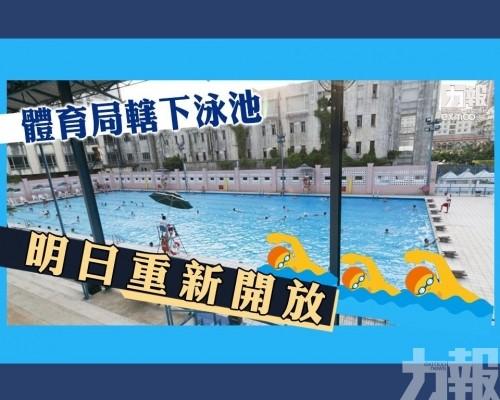 體育局轄下泳池明日重新開放
