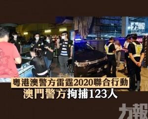 澳門警方拘捕123人