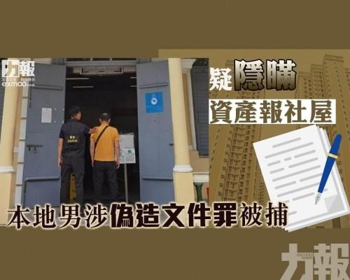 本地男涉偽造文件罪被捕