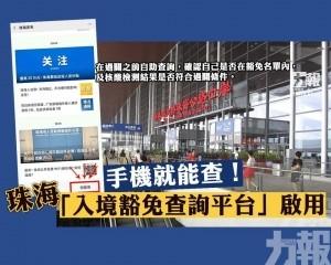 珠海「入境豁免查詢平台」啟用