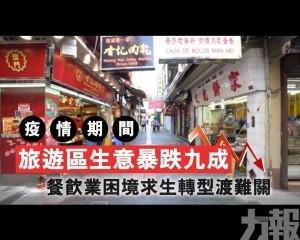旅遊區餐飲業轉型求「變」渡難關