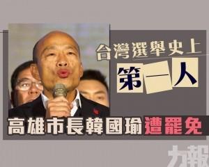 高雄市長韓國瑜遭罷免