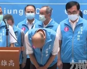 韓國瑜向支持者鞠躬
