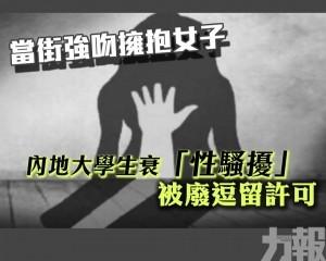 內地大學生衰「性騷擾」被廢逗留許可