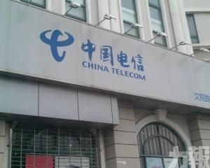 中國電信籲美勿撤營運許可