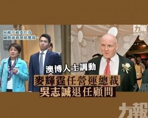 麥輝霆任營運總裁 吳志誠退任顧問