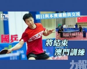 國乒將結束澳門訓練