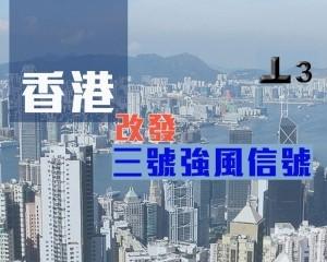 香港改發三號強風信號