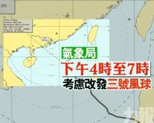 氣象局下午4時至7時考慮改發三號風球