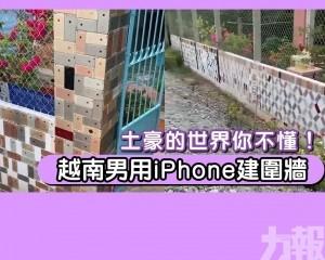 越南男用iPhone建圍牆