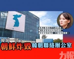 韓統一部:朝鮮炸毀韓朝聯絡辦公室