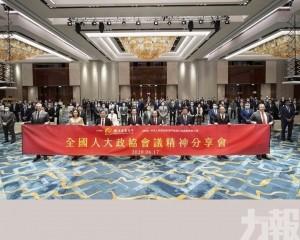 銀娛舉辦「全國人大政協會議精神分享會」