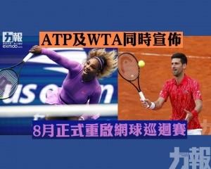 8月正式重啟網球巡迴賽