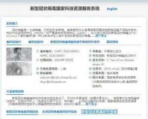 內地公布新發地病毒基因資料