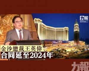 金沙總裁王英偉合同延至2024年