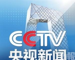 美再將4中國媒體列「外國使團」