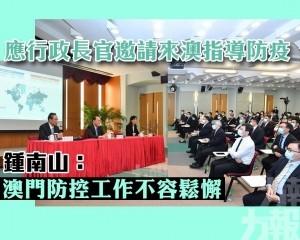 鍾南山:澳門防控工作不容鬆懈