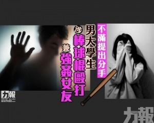 男大學生涉棒球棍毆打兼強姦女友