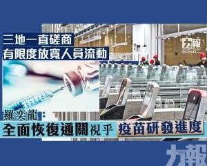 羅奕龍:全面恢復通關視乎疫苗研發進度