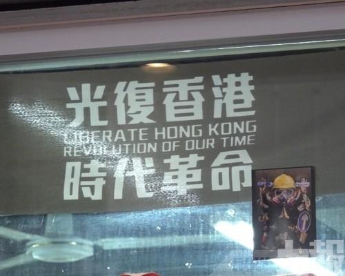 「光復香港 時代革命」有港獨含意