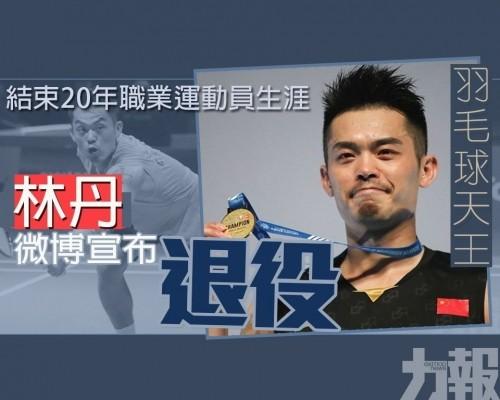 羽毛球天王林丹微博宣布退役
