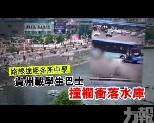 貴州載學生巴士加速撞欄衝落水庫