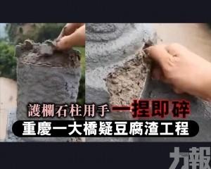 重慶一大橋疑豆腐渣工程