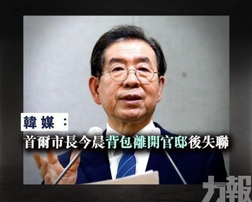 韓媒:首爾市長今晨背包離開官邸後失聯