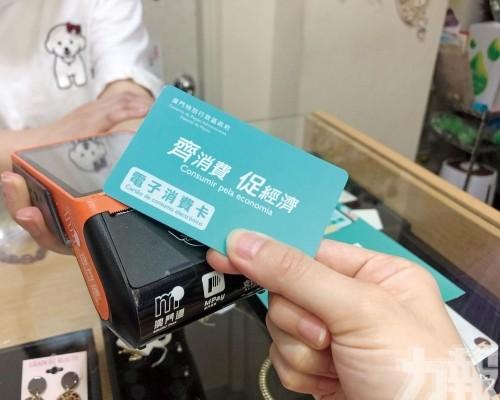 首期消費卡16.8億已注入市場