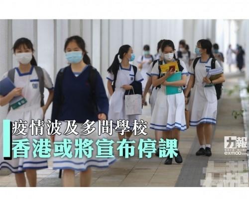 香港或將宣布停課