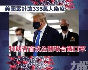 特朗普首次公開場合戴口罩