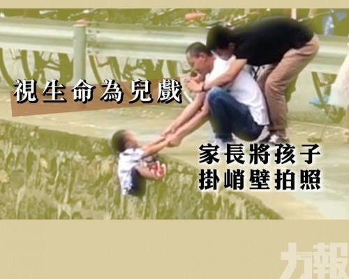 內地家長將孩子掛峭壁拍照