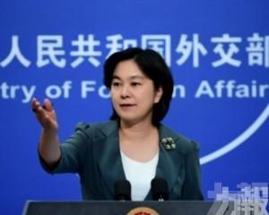 華春瑩宣布制裁美國1機構及4人