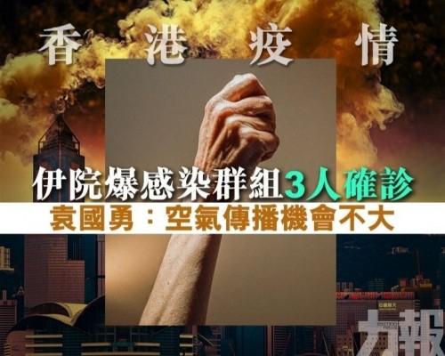 袁國勇:空氣傳播機會不大