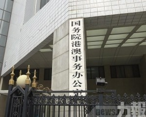 港澳辦強烈譴責美國「香港自治法案」
