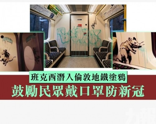 班克西潛入倫敦地鐵塗鴉