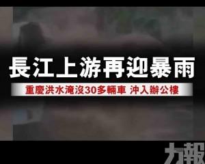 重慶洪水淹沒30多輛車 沖入辦公樓