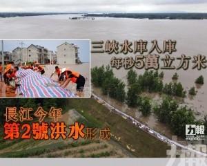 長江今年第2號洪水形成