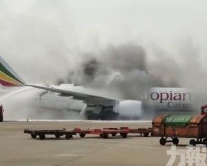 埃航貨機上海機場起火