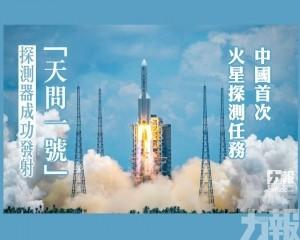 「天問一號」探測器成功發射