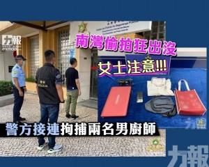 警方接連拘捕兩名男廚師